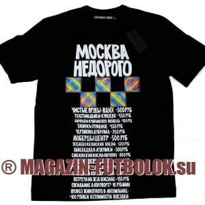 футболка денис симачёв - москва недорого