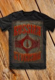 Футболка Русский киокушинкай винтаж