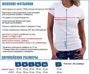женская футболка never be sad