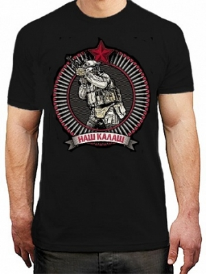 футболка спецназ - наш калаш