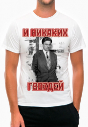 Футболка Маяковский Никаких Гвоздей