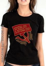 футболка хочешь сей, а хочешь куй - на заказ