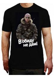 Футболка Путин в очках - В обиду не дам