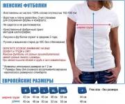 женская футболка лайка в космосе