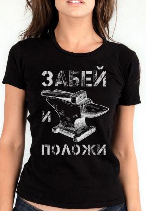 футболка забей и положи